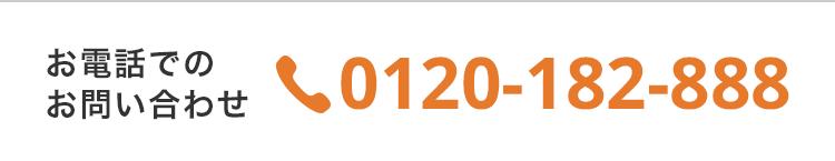 0120-182-888