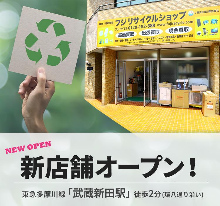 新店舗オープン!武蔵新田